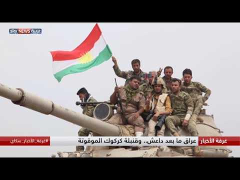 المغرب اليوم  - بالفيديو العراق ما بعد داعش وقنبلة كركوك الموقوتة