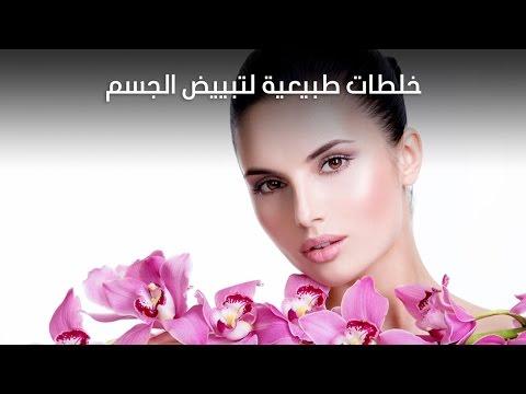 المغرب اليوم  - أفضل خلطات طبيعية لتبييض الجسم