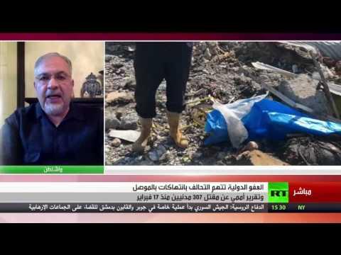 المغرب اليوم  - شاهد العفو الدولية تتهم التحالف بانتهاكات في الموصل