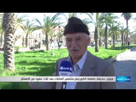 المغرب اليوم  - شاهد حديقة عاصمة الكورنيش متنفس العائلات