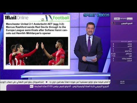 المغرب اليوم  - شاهد الصحف الأوروبية تتحدث عن مانشستر يونايتد و ليون و أياكس