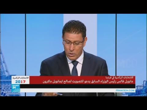 المغرب اليوم  - شاهد مانويل فالس يدعو إلى التصويت لصالح ماكرون