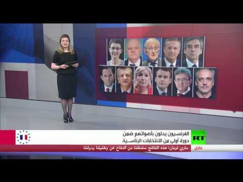 المغرب اليوم  - شاهد انتخابات الرئاسة الفرنسية 2017