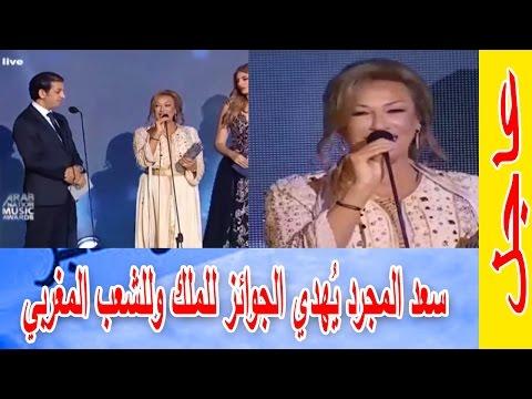 المغرب اليوم  - شاهد سعد المجرد يُهدي جوائزه للملك محمد السادس