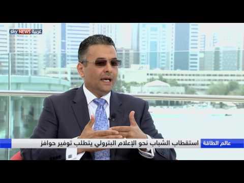 المغرب اليوم  - دور قطاع الإعلام في أسواق النفط والارتباط الوثيق بين الجانبين