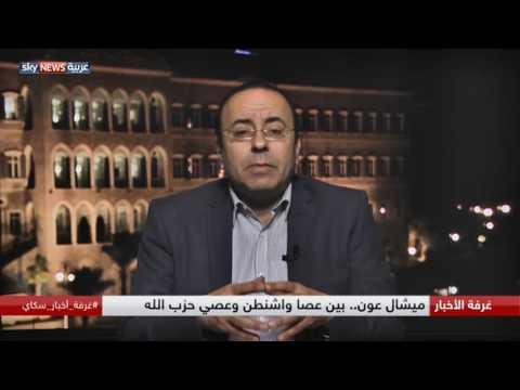 المغرب اليوم  - شاهد ميشال عون بين واشنطن حزب الله