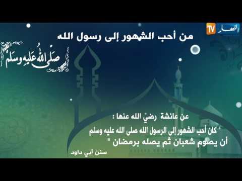 المغرب اليوم  - بالفيديو أهم فضائل شهر شعبان المتعددة