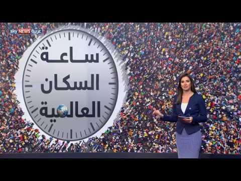 المغرب اليوم  - بالفيديو عدد سكان الكوكب يصل إلى 75 مليار نسمة