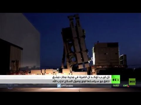 المغرب اليوم  - بالفيديو تل أبيب تكشف أنّ الغارة على محيط مطار دمشق تتفق مع سياستها
