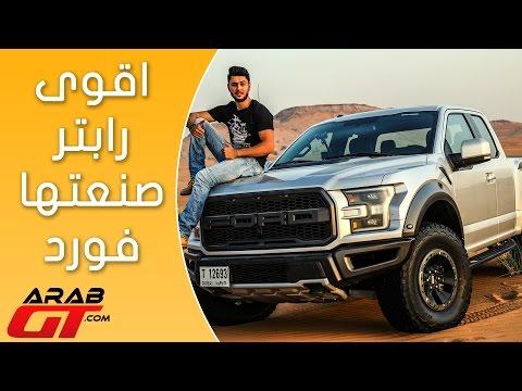 المغرب اليوم  - تعرف على سيارة فورد رابتر 2017
