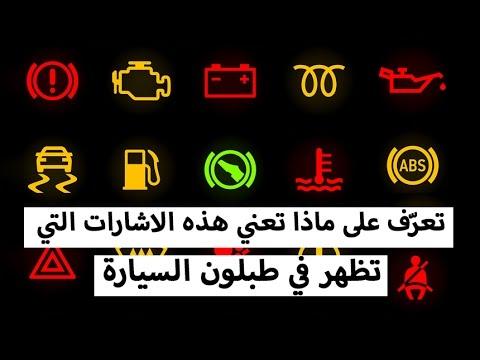المغرب اليوم  - شاهد دلالة العلامات الموجودة في تابلوه السيارة