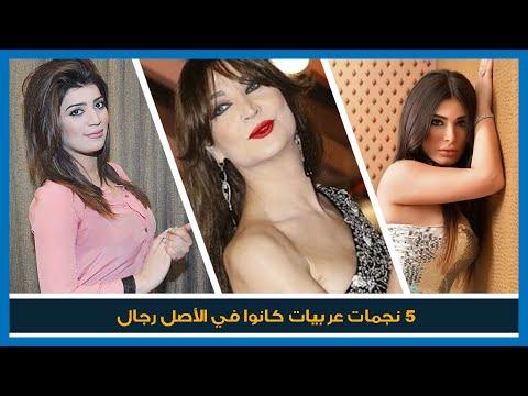 المغرب اليوم  - شاهد 5 نجمات عربيات وعالميات يتحولون كانوا في الأصل رجل
