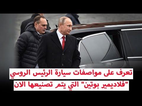 المغرب اليوم  - مواصفات سيارة الرئيس الروسي فلاديمير بوتين