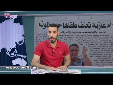 المغرب اليوم  - شاهد أم عزباء تعذب طفلتها حتى الموت