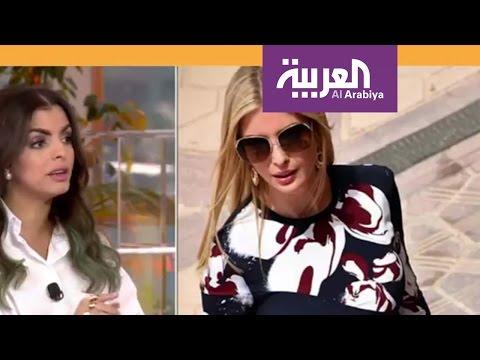 المغرب اليوم  - شاهد استحسان كبير لأزياء إيفانكا ترامب في الرياض