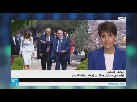 المغرب اليوم  - بالفيديو خلفيات زيارة الرئيس الأميركي دونالد ترامب إلى إسرائيل