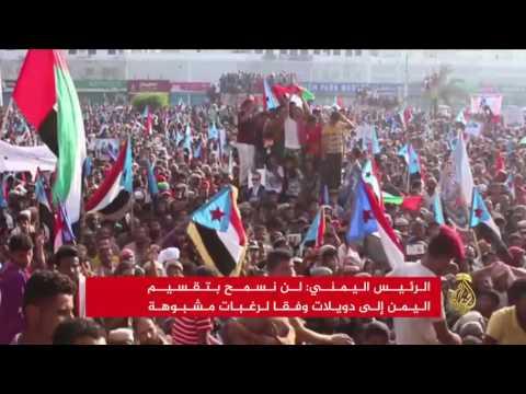 المغرب اليوم  - الرئيس هادي يؤكد أن اليمن ستظل راسخة وشامخة