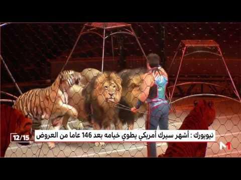 المغرب اليوم  - شاهد إسدال الستار عن أشهر سيرك في العالم