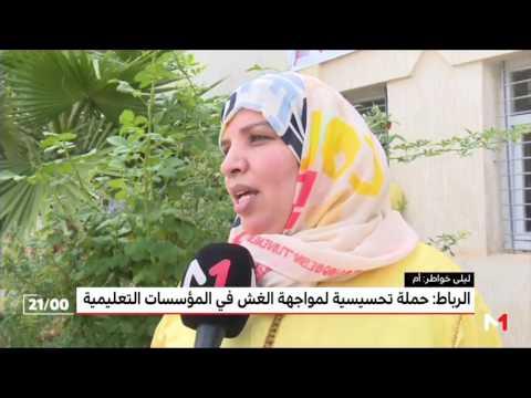 المغرب اليوم  - بالفيديو حملة توعوية لمواجهة الغش في المؤسسات التعليمية