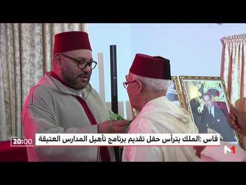 المغرب اليوم  - بالفيديو  الملك محمد السادس يترأس حفلة لتقديم برنامج تأهيل المدارس العتيقة في فاس