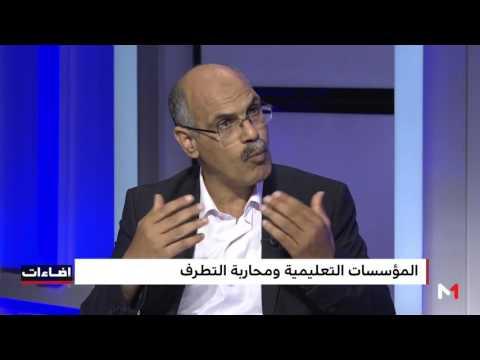 المغرب اليوم  - بالفيديو الكنبوري يكشف عن مشكلة كبيرة في الرؤية التعليمية في المغرب