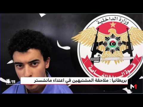 المغرب اليوم  - شاهد ملاحقة المشتبه بهم في اعتداء مانشستر
