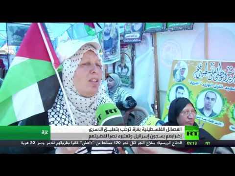 المغرب اليوم  - شاهد الفصائل في غزة ترحّب بتعليق الأسرى إضرابهم