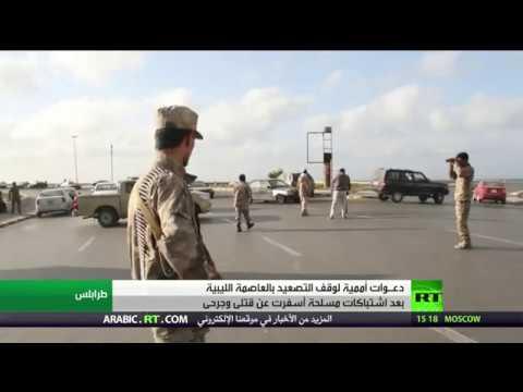 المغرب اليوم  - شاهد مجلس الأمن يدين التصعيد العسكري في طرابلس