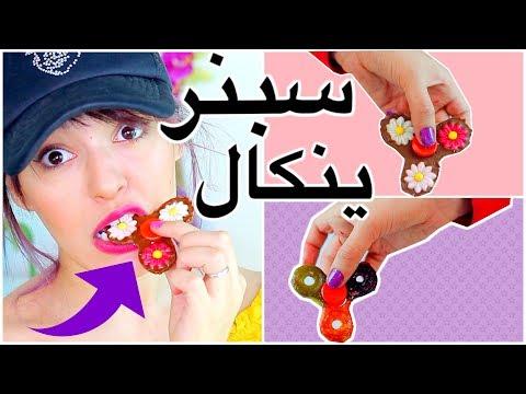 المغرب اليوم  - شاهد كيفية صنع سبنر قابل للأكل