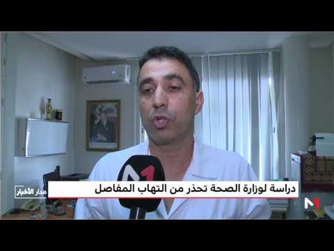 المغرب اليوم  - شاهد  وزارة الصحة تحذر من عواقب الإصابة بالتهاب المفاصل