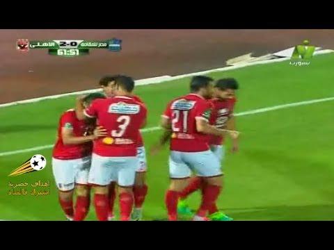 المغرب اليوم  - شاهد أهداف مباراة الأهلي ومصر للمقاصة 22