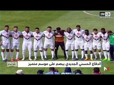 المغرب اليوم  - شاهد الدفاع الحسني الجديدي يبصم على موسم متميز
