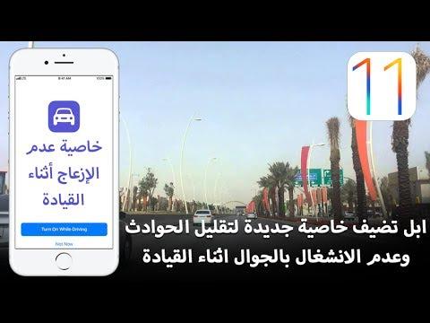 المغرب اليوم  - شاهد شركة أبل تضيف خاصية جديدة لتقليل الحوادث وعدم الانشغال بالجوال