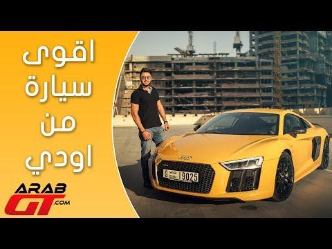 المغرب اليوم  - بالفيديو تعرف على 2017 أودي أر8 في 10 بلس
