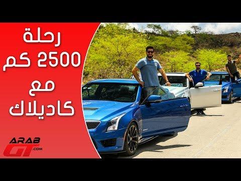 المغرب اليوم  - شاهد من دبي إلى صلالة مع سيارات كاديلاك بقوة 1568 حصان