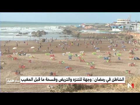 المغرب اليوم  - شاهد الشاطئ في رمضان فسحة ما قبل المغيب