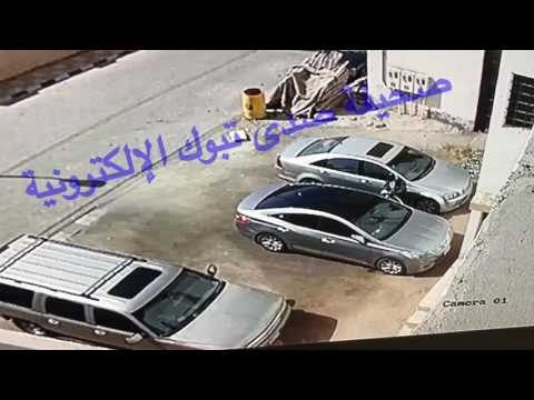 المغرب اليوم  - لحظة إشعال رجل النار في سيارة فارهة بالسعودية