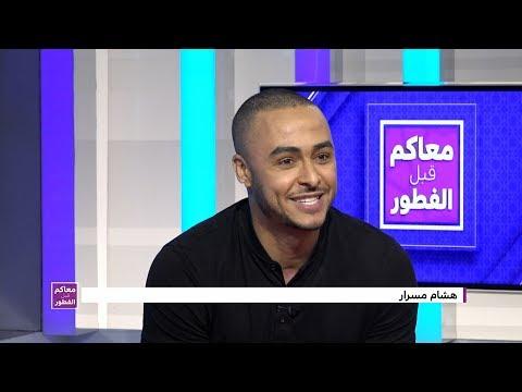 المغرب اليوم  - شاهد الحلقة 18 من برنامج معاكم قبل الفطور