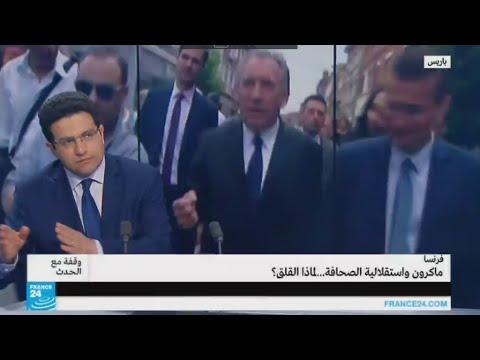 المغرب اليوم  - شاهد ماكرون واستقلالية الصحافة لماذا القلق