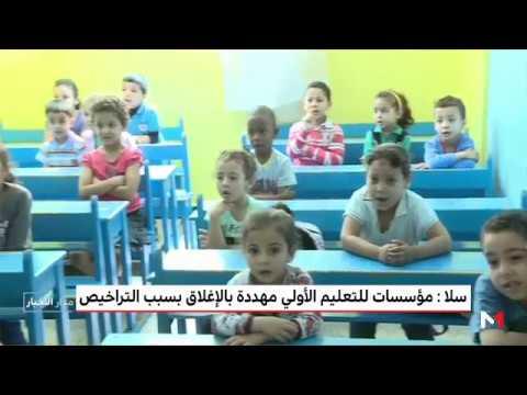 المغرب اليوم  - مؤسسات للتعليم الأولي مهددة بالإغلاق في سلا