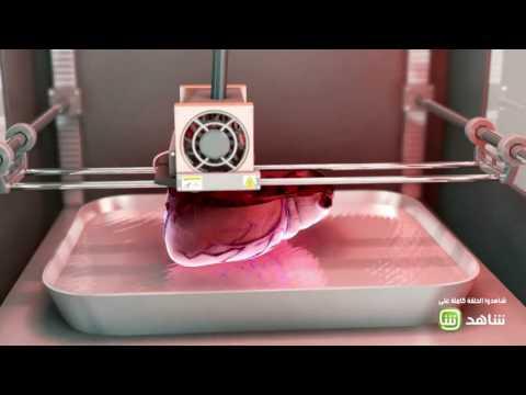 المغرب اليوم  - شاهد آلة جديدة لطباعة أعضاء جسم الإنسان