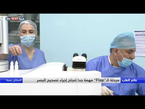 المغرب اليوم  - شاهد تفاصيل تقنية الفيمتو ليزر وتصحيح البصر