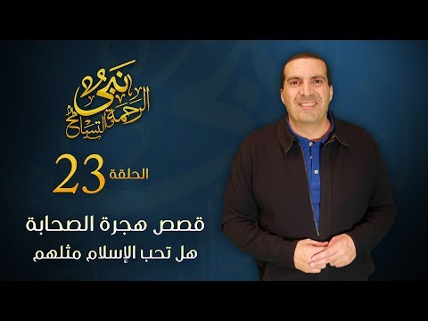 المغرب اليوم  - عمرو خالد يكشف حفاوة استقبال الأنصار للمهاجرين إلى المدينة