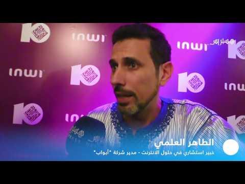 المغرب اليوم  - شاهد  إفطار رواد الويب المغربي الجماعي