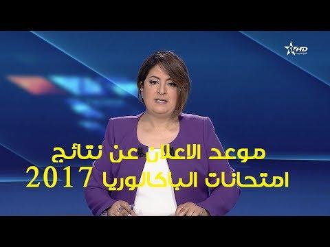 المغرب اليوم  - شاهد موعد الإعلان عن نتائج امتحانات الباكالوريا 2017