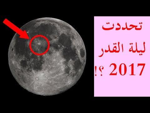 المغرب اليوم  - شاهد وكالة ناسا الفضائية تحدّد موعد ليلة القدر لسنة 2017