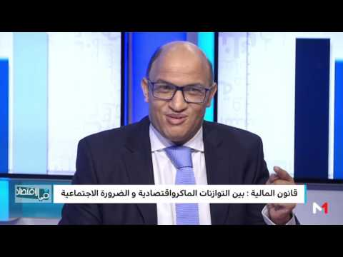 المغرب اليوم  - شاهد  القانون المالي سياسة رقمية للدولة