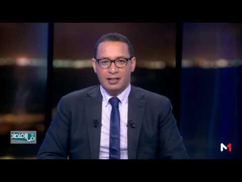 المغرب اليوم  - بالفيديو  قانون المال الجديد بين التوازنات المختلفة