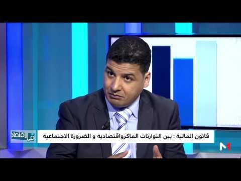 المغرب اليوم  - شاهد  قانون المال الجديد وقيمة الاعتمادات