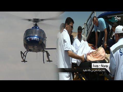 المغرب اليوم  - بالفيديو  المروحية الطبية تتدخل لإنقاذ امرأة حامل في بوعرفة